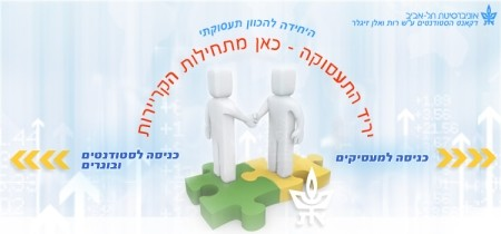 Tel Aviv University Job Fair May 2010