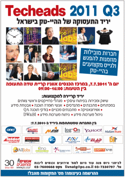 Israeli High Tech job fair July 2011